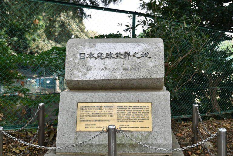 日本テニス発祥地の記念碑